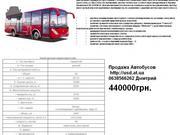 Продажа автобусов, купить автобус город, автобус пригород, автобус Руслан